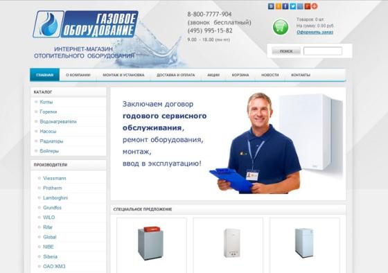 Интернет-магазин отопительного оборудования