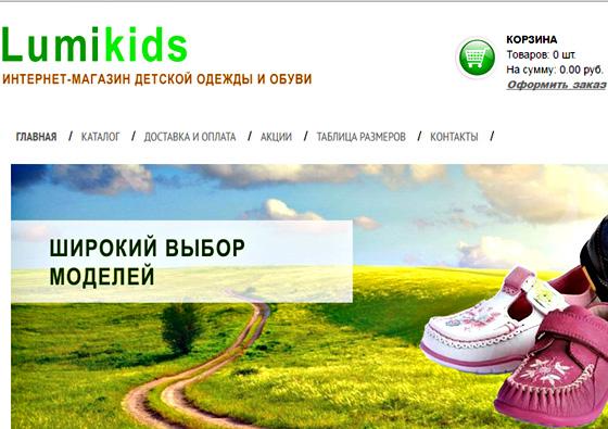 Интернет-магазин детский обуви «Lumikids»