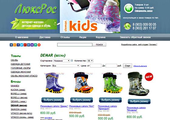 Интернет-магазин детский обуви «ЛюксРос»