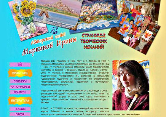 Авторский сайт художницы Ирины Маркиной