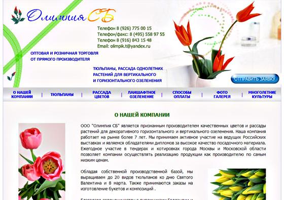 Цветочная компания «Олимпия СБ»