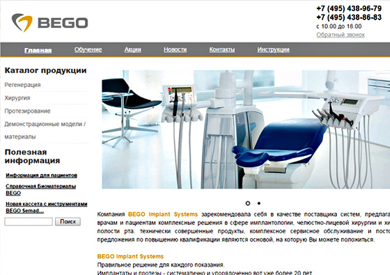Стоматологическое оборудование «BEGO»