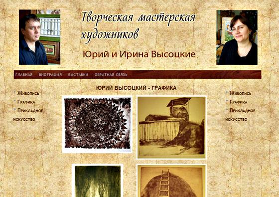 Авторский сайт художников Высоцких