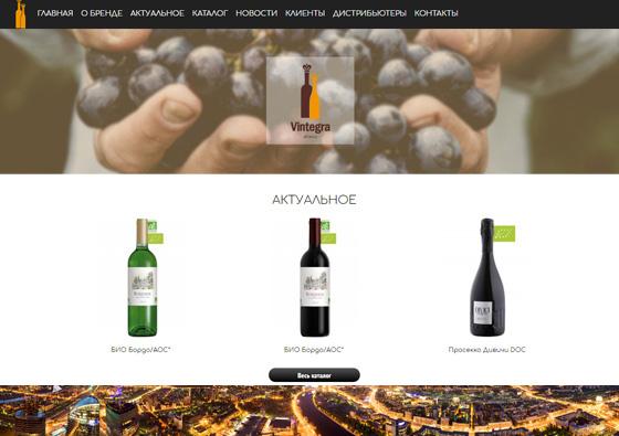 Бренд «Alliance Vintegra» - дистрибьютор вин