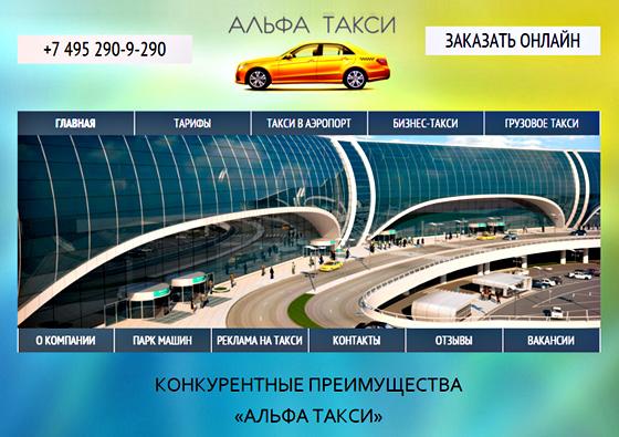 Компания «Альфа-такси»