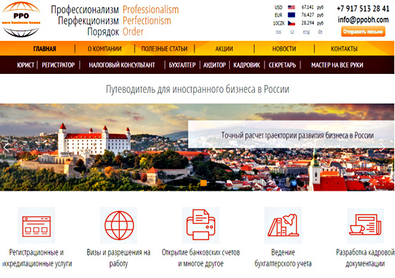 «PPO Euro Business House» - сопровождение бизнеса