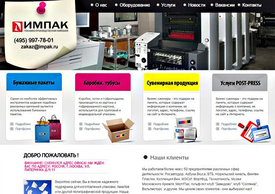 «Импак» - Компания по производству упаковки