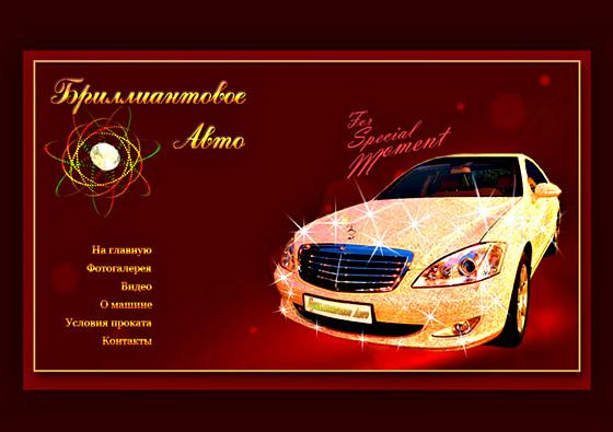 Автосалон «Бриллиантовое авто»