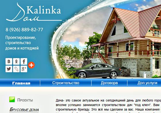 Строительная компания  «Калинка Дом»