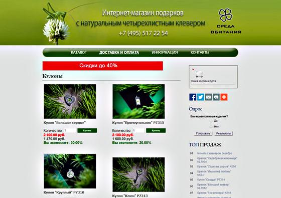 Интернет-магазин  сувениров «Среда обитания»