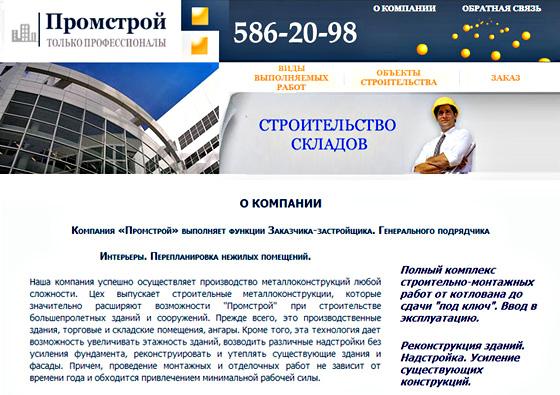 Строительная компания ПРОМСТРОЙ