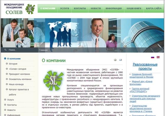 Финансовая компания «Солев»