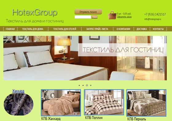 «Hotex Group» - Текстиль для дома и гостиниц