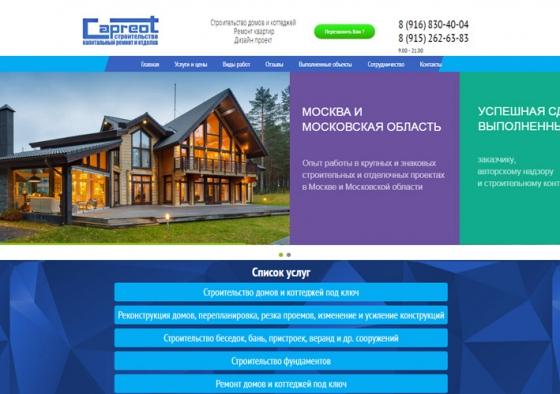 «Капитальный ремонт и отделка» Строительно-ремонтная компания