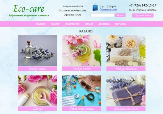 Eco-care Эффективная натуральная косметика