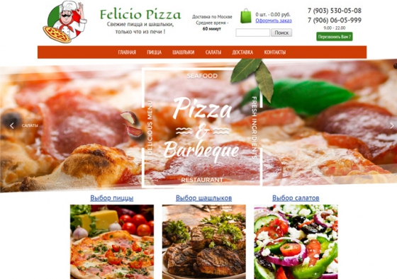 Felicio Pizza. Приготовление и доставка пиццы