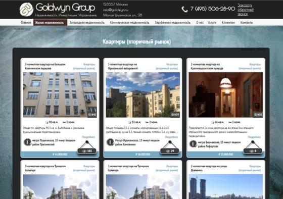 «Goldwyn Group» Портал недвижимости