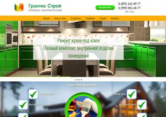 «ГРАНТИС СТРОЙ»  Строительно-ремонтная компания